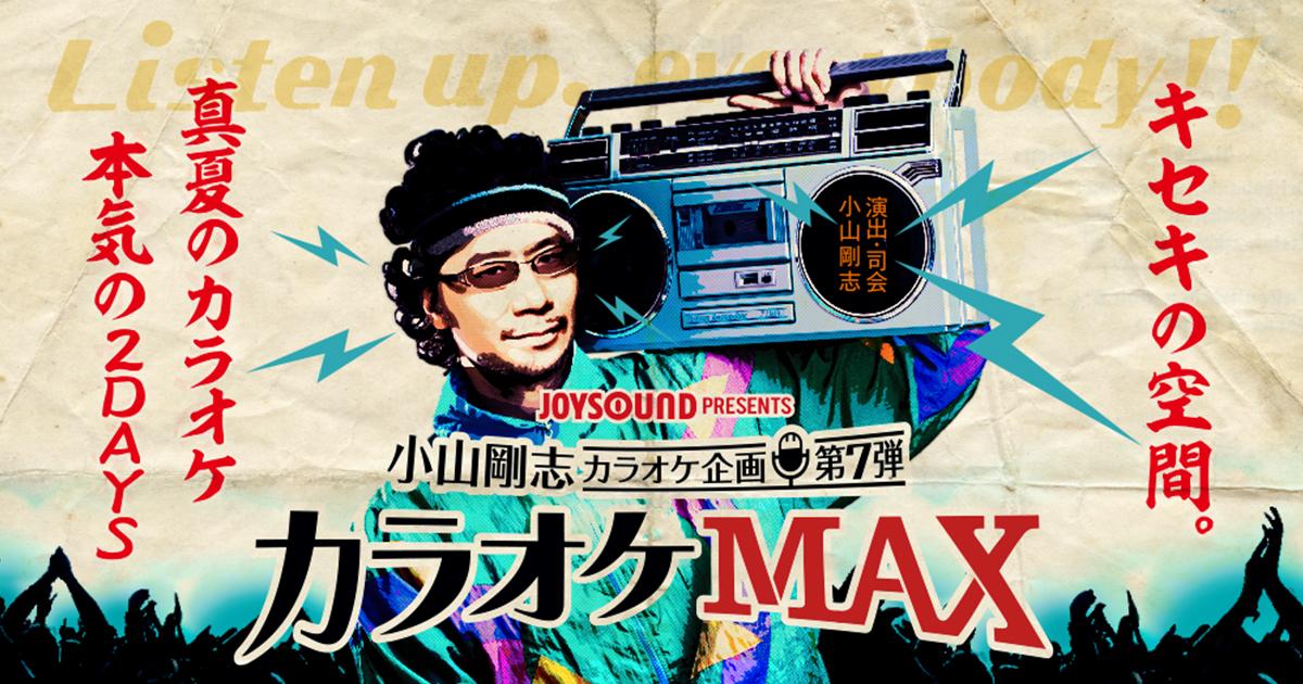 小山剛志カラオケ企画第7弾 カラオケMAX at さいたま市文化センター・大ホール