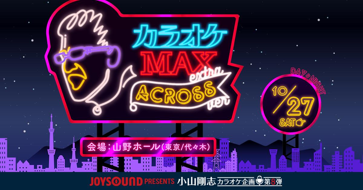 小山剛志カラオケ企画第8弾 カラオケMAX at 山野ホール