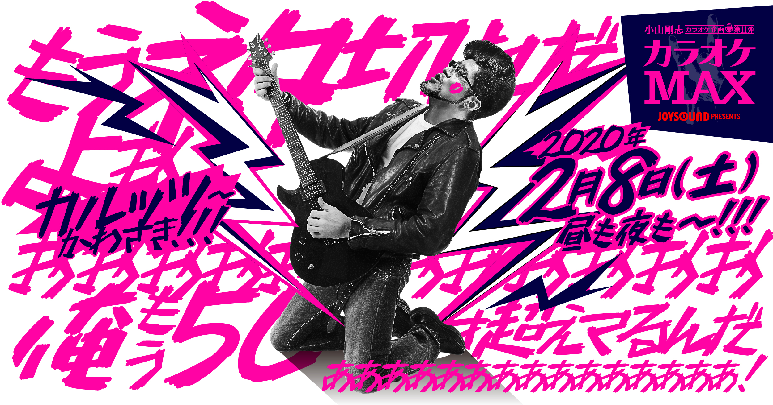 JOYSOUND presents 小山剛志カラオケ企画第11弾『カラオケMAX』